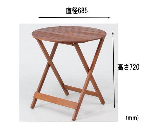 折りたたみ木製ガーデンテーブル ラウンドテーブル 丸天板直径685mm 耐久性に優れ腐りにくいアカシア材使用♪