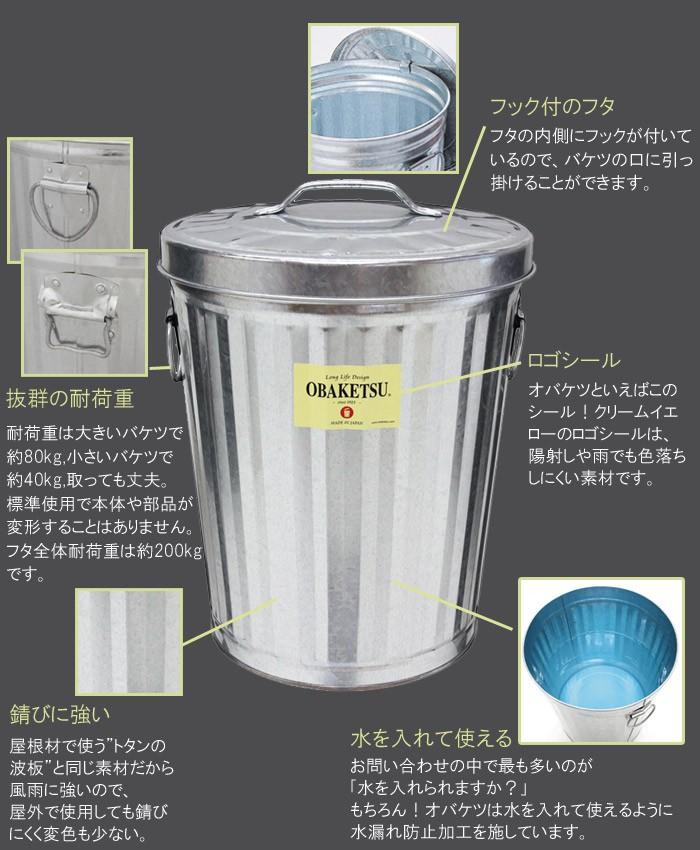 ゴミ箱 ごみ箱 バケツ OBAKETSU(オバケツ) 特徴