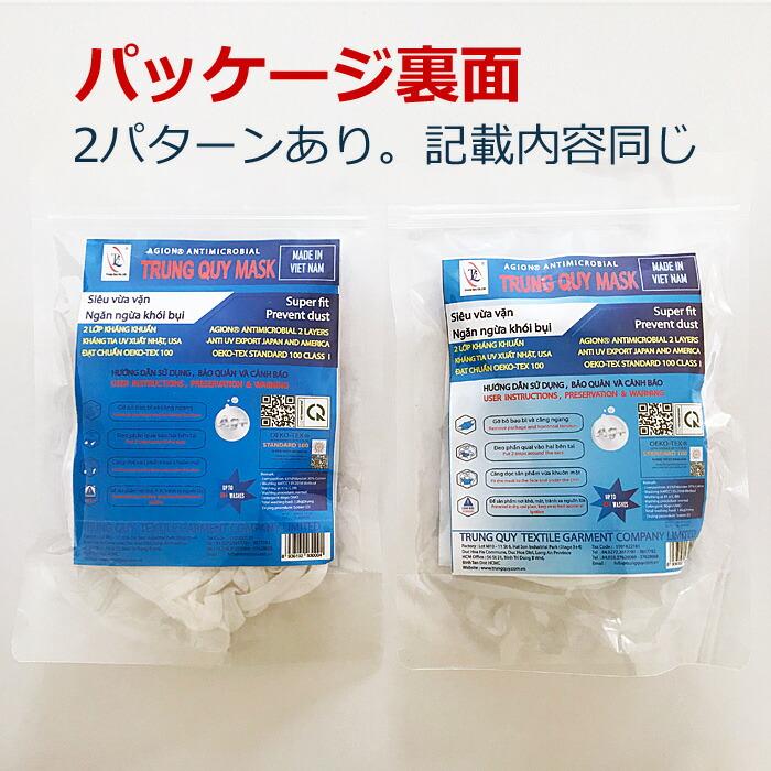 洗える抗菌布マスク パッケージ裏面
