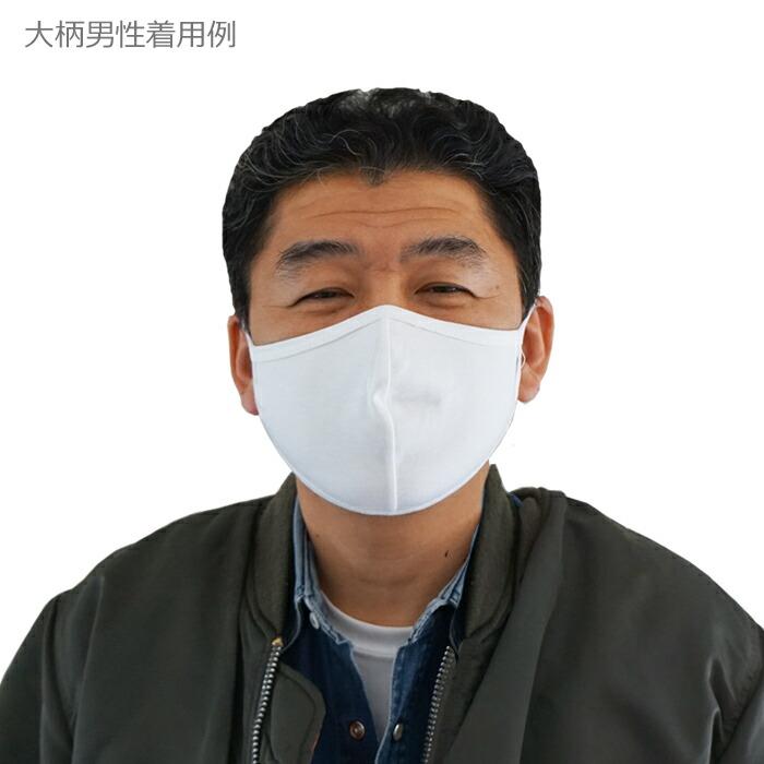 洗える布マスク 大柄男性着用例正面