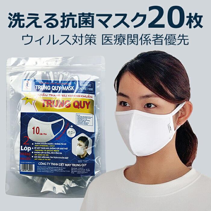 洗える抗菌マスク20枚入り