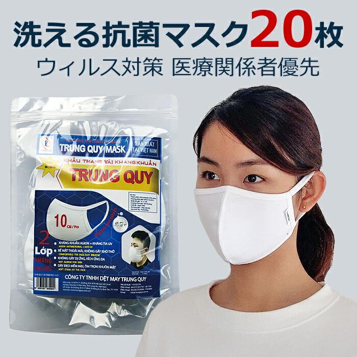 洗える抗菌布マスク