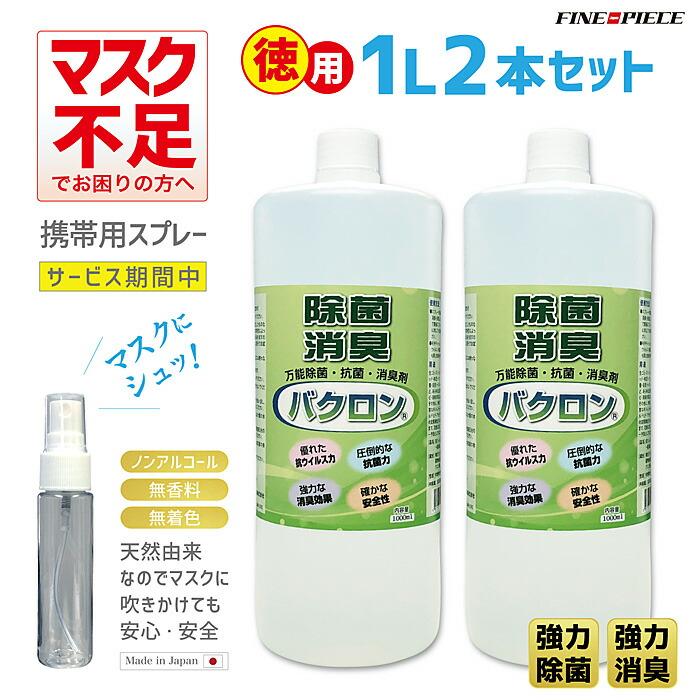 除菌スプレー マスク 携帯 除菌 抗菌消臭剤バクロン