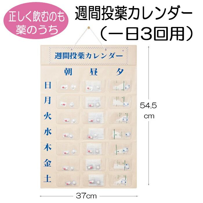 週間投薬カレンダー1日3回用 東武商品サービス