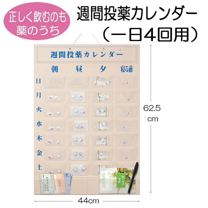 週間投薬カレンダー1日4回用 東武商品サービス