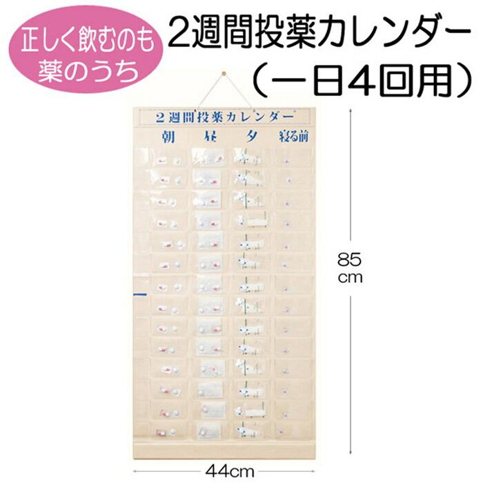 2週間投薬カレンダー1日4回用 東武商品サービス