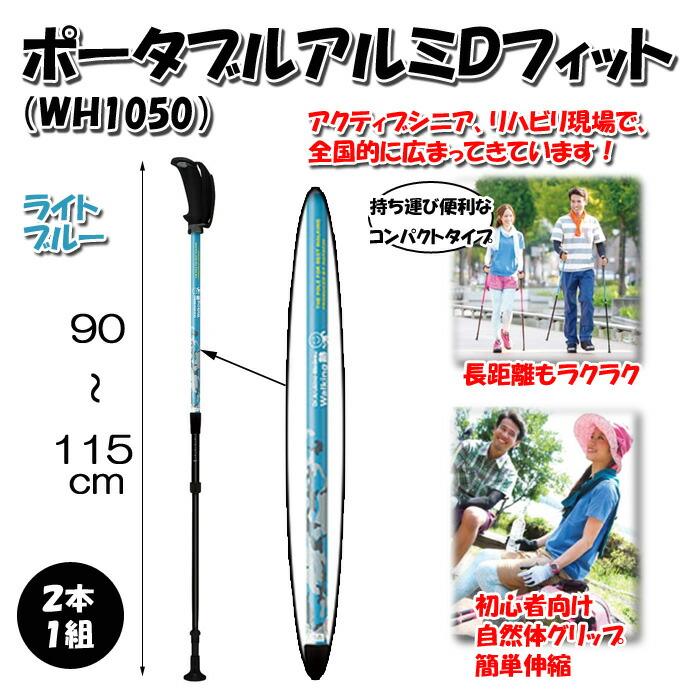 ポータブルアルミDフィット WH1050 ライトブルー 3段伸縮 羽立工業 杖 2本1組 つえ ステッキ伸縮