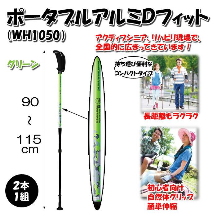 ポータブルアルミDフィット WH1050 グリーン 3段伸縮 羽立工業 杖 2本1組 つえ ステッキ伸縮