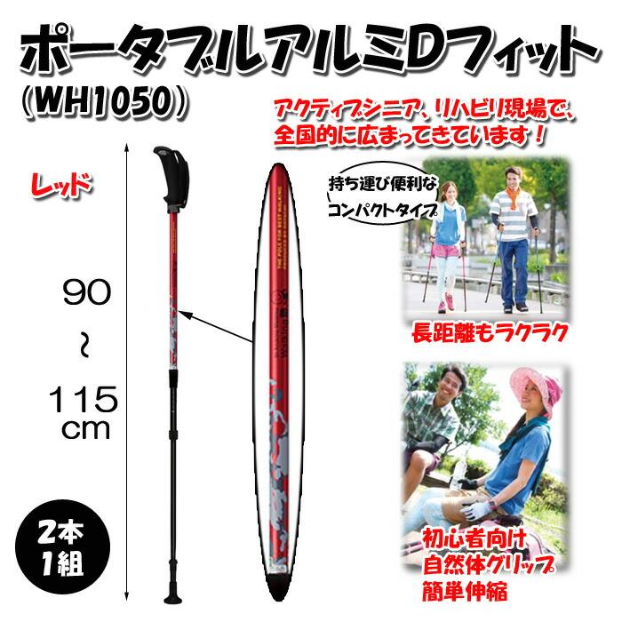ポータブルアルミDフィット WH1050 レッド 3段伸縮 羽立工業 杖 2本1組 つえ ステッキ伸縮