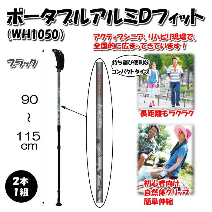 ポータブルアルミDフィット WH1050 ブラック 3段伸縮 羽立工業 杖 2本1組 つえ ステッキ伸縮