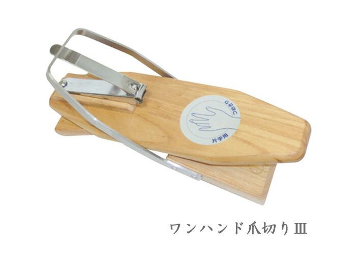 ワンハンド爪切り3 ウカイ利器 爪切り
