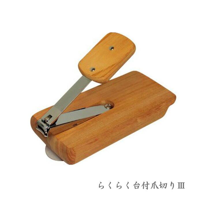 らくらく台付爪切り3 ウカイ利器 爪切り