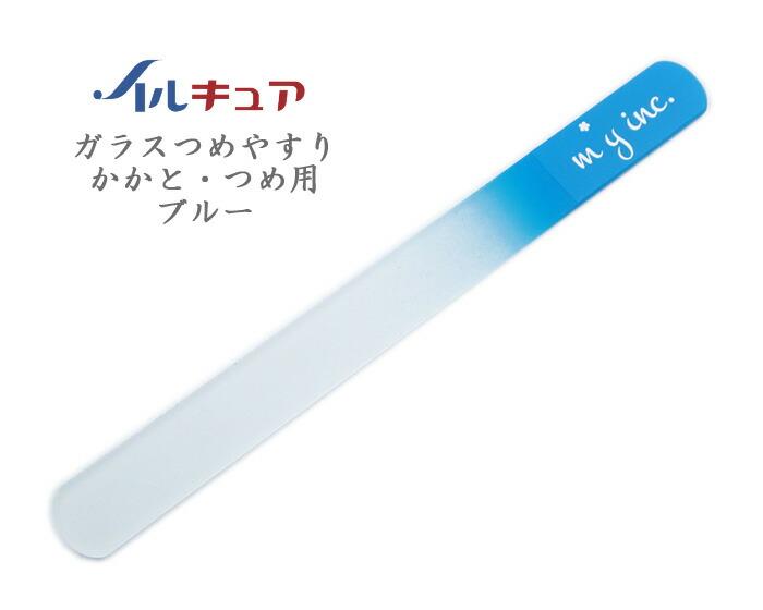 イルキュア ガラスつめやすり かかと・つめ用 m・y やすり ブルー