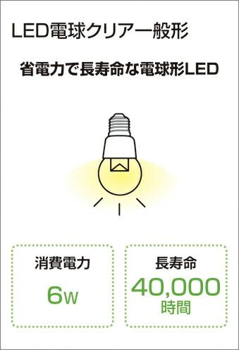 玄関照明 照明 LED 玄関 照明 屋外 門柱灯 門灯 外灯 ポーチライト 門柱灯 門灯 外灯 OG041688LD レトロ アンティーク風 照明 ブラケット 照明器具 おしゃれ E26 LED電球クリア一般形 6W
