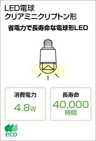 玄関照明 照明 LED 玄関 照明 屋外 門柱灯 門灯 外灯 ポーチライト 照明 ペンダントライト 外灯 OP034264LD ガラス 外灯 照明器具 おしゃれ E17 LED電球クリアミニクリプトン形 4.8W