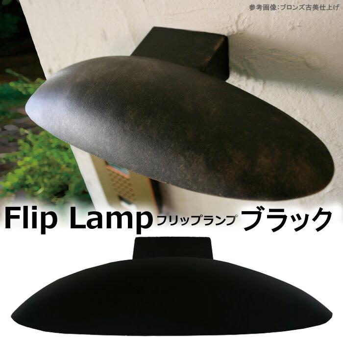 照明 表札 表札灯 フリップランプ NL1-L25BZ ブロンズ 重厚で趣きある古美仕上げ 門灯 門柱灯 照明器具 外灯 E17 ナツメ球 半円型