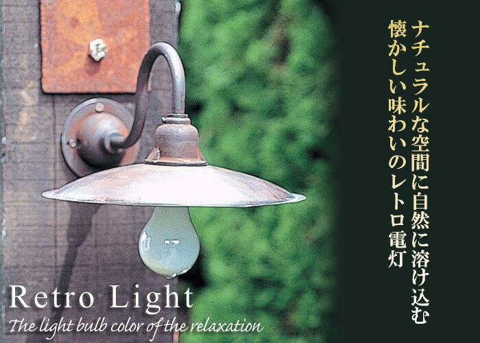 玄関照明 玄関 照明 屋外 門柱灯 門灯 外灯 ポーチライト ポーチ灯 屋外 ガーデンライト レトロ電球 LDT-1 A灯 アンティーク風 ブラケット