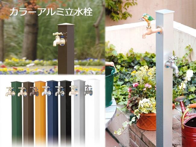 ガーデンカラーアルミ立水栓