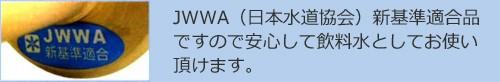 JWWA新基準適合品