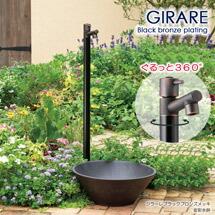 立水栓 水栓柱 ガーデニング  ジラーレ GIRARE 水回り ガーデン水栓柱
