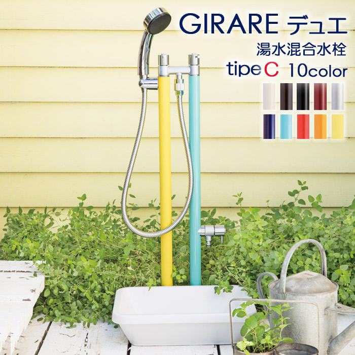 立水栓 水栓柱 湯水混合水栓柱 二口水栓柱 ジラーレ デュエ シャワーホースセット付 GIRARE 水回り ガーデン水栓柱