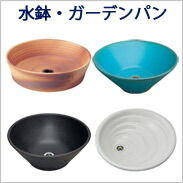水鉢 ガーデンパン