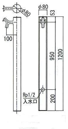 立水栓【ramo蛇口付きアルミ水栓1200】