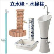 立水栓 水栓柱