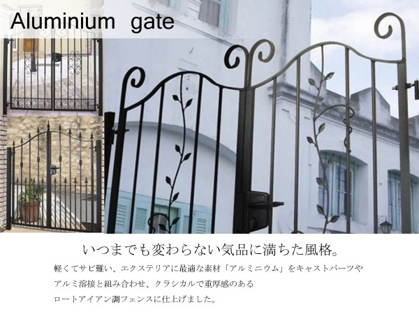 高級ロートアイアン調 アルミニウムゲート ■エクステリア
