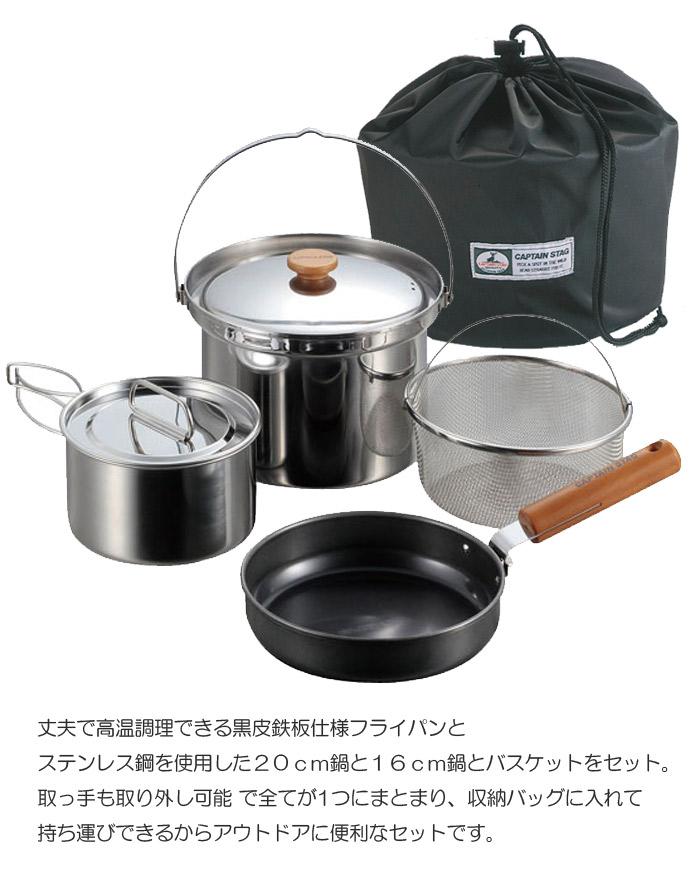 丈夫で高温調理できるフライパンとステンレス鋼を使用した20cm16cmの鍋とバスケットをセット。