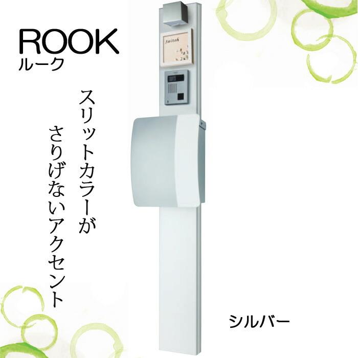 機能門柱 ポスト 表札 照明 シンプル機能門柱 スリットカラー クリーム ROOKルーク(FRK-SC) 郵便受け シルバー ポール スタンド おしゃれ