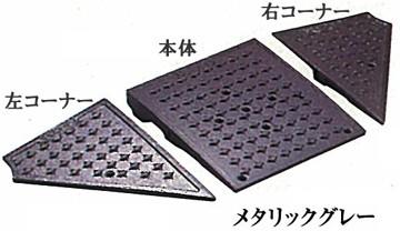 段差スロープ-キャスコーナーM 50・70mm段差用