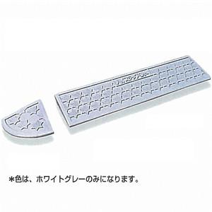 50mm段差用 段差スロープ ハイ・ステップコーナー 【セット品】