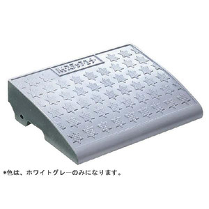 150mm段差用 段差スロープ ハイ・ステップコーナー 【本体】