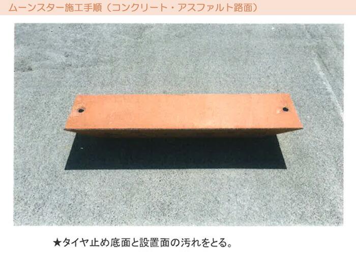 ムーンスター施工手順(コンクリート・アスファルト路面)