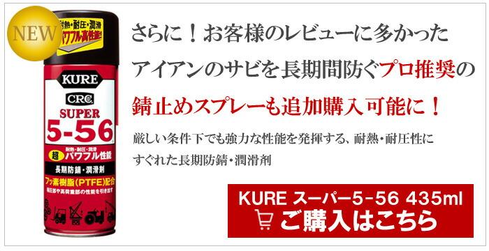 さび止めスプレー KURE スーパー5-56