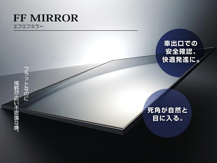 駐車場 車庫 カーブミラー 鏡 道路反射鏡 フラット型凸面機能ミラー