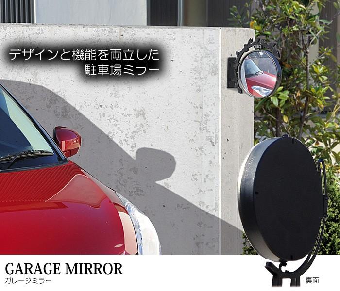 駐車場 車庫 カーブミラー 鏡 道路反射鏡 おしゃれなガレージミラー