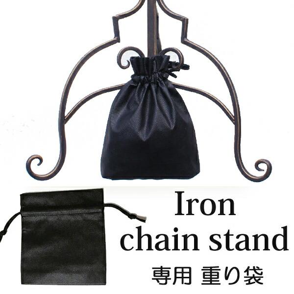 アイアン チェーンスタンド 重り用袋(単品)