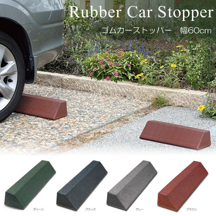 車止め 駐車場 タイヤ止め ゴムカーストッパー 2本組み  幅60cm  駐車場用品