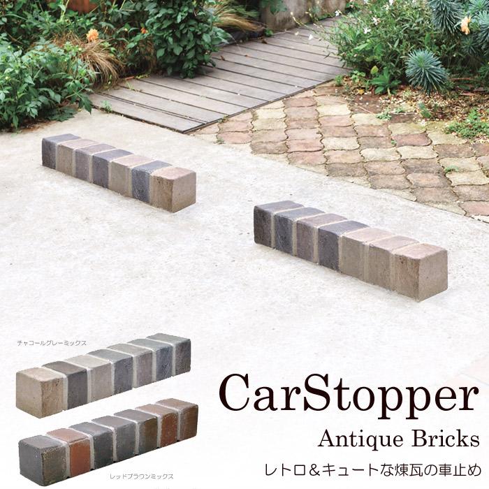 車止め 駐車場 タイヤ止め  煉瓦 アンティークブリックス カーストッパー 1個 幅約49cm  駐車場用品 レトロ 、アンティーク