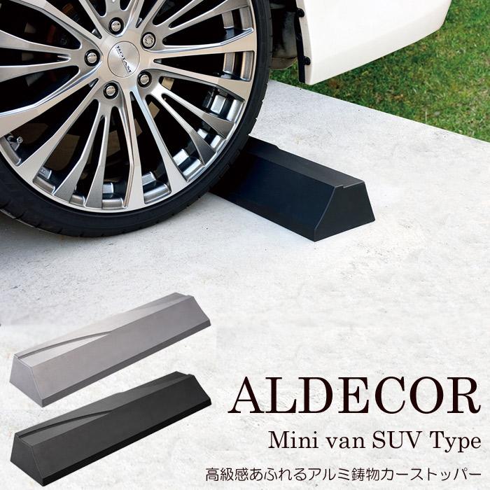 車止め 駐車場 タイヤ止め  アルデコール カーストッパー ミニバン SUV タイプ 1個 幅60cm  駐車場用品 ハンドメイド アルミ鋳物