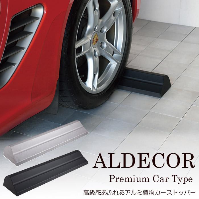 車止め 駐車場 タイヤ止め  アルデコール カーストッパー ネオクラッシックカータイプ 1個 幅60cm  駐車場用品 ハンドメイド アルミ鋳物