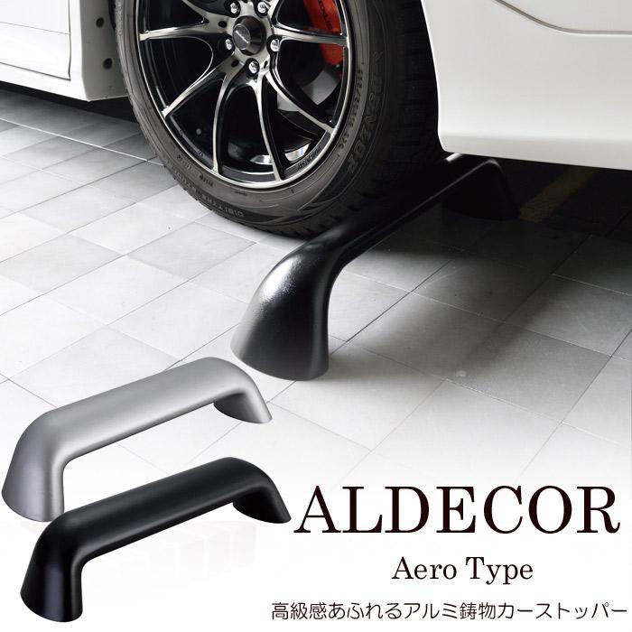 車止め 駐車場 タイヤ止め  アルデコール カーストッパー エアロタイプ 1個 幅60cm  駐車場用品 ハンドメイド アルミ鋳物