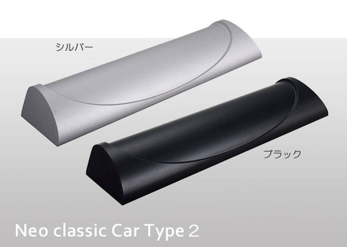 車止め 駐車場 タイヤ止め  アルデコール カーストッパー ネオクラッシックカータイプ2 1個 幅60cm  駐車場用品 ハンドメイド アルミ鋳物