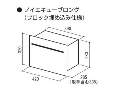 郵便受けポスト ノイエキューブ