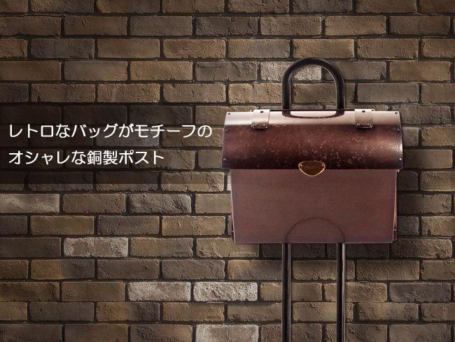 レトロ郵便受けポスト 銅製ポスト1型 ハンドメイド