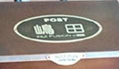 銅製ポスト7型レトロ機能門柱(1)表札