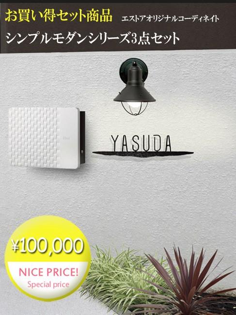 【お買い得!】シンプルモダン モノトーン 郵便受けポスト アイアン表札 レトロ照明の3点セット