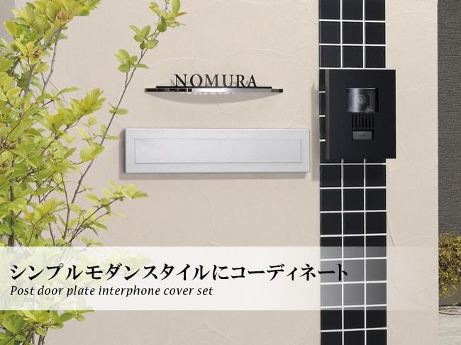 モダンスタイルtype-II ポスト・表札・インターホンカバーセット シンプルでモダンにコーディネート ステンレス